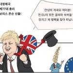 본격 시사인 만화 - Britain Great Again!