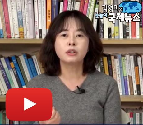 김영미의 눈높이 국제뉴스 2016년 11월 29일