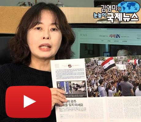 김영미의 눈높이 국제뉴스 2016년 12월 20일