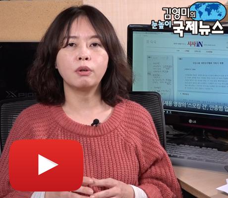 김영미의 눈높이 국제뉴스 2017년 1월 18일