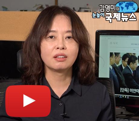 김영미의 눈높이 국제뉴스 2017년 2월 7일