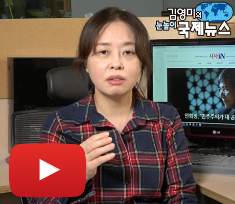 김영미의 눈높이 국제뉴스 2017년 2월 14일