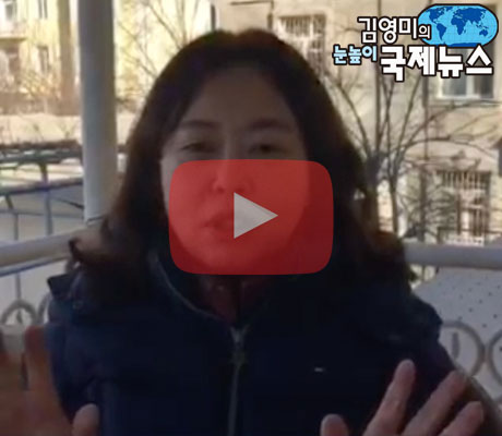 김영미의 눈높이 국제뉴스 2017년 2월 28일