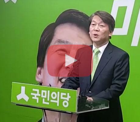 안철수 국민의당 후보가 '긴급 기자회견-국민 대통합과 협치에 관한 구상 발표'